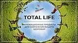 Продукция Total Life