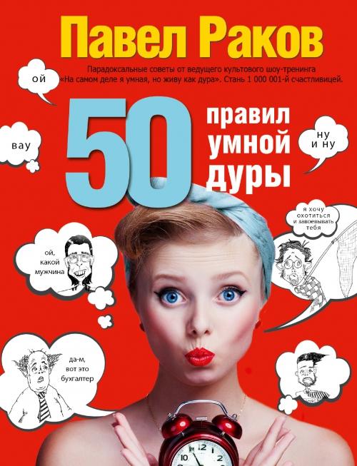 Книга «50 правил умной дуры» (издание с говорящей наклейкой)