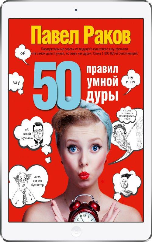Книга «50 правил умной дуры»