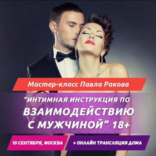 Мастер-класс «Интимная инструкция по взаимодействию с мужчиной»18+