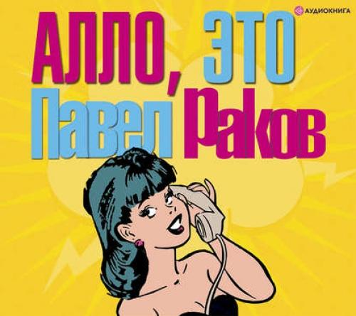 Аудиокнига «Алло, это Павел Раков»