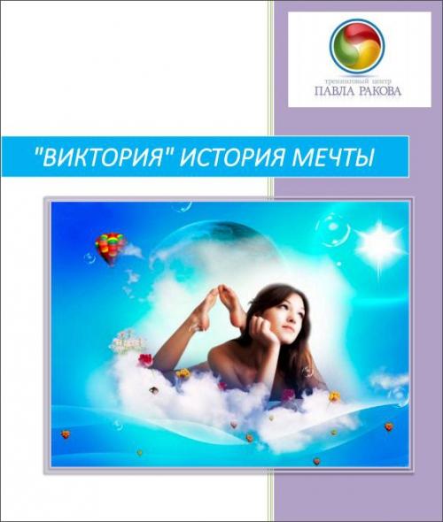 Книга «Виктория» (бесплатно)