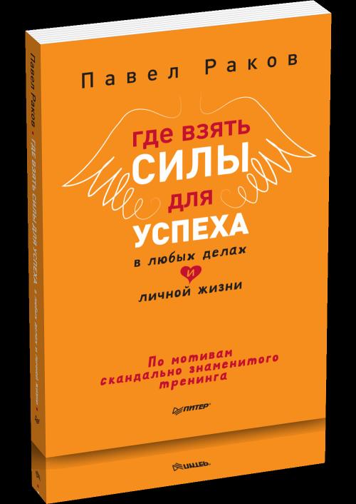 Книга «Что хочу, то и получу. Трехшаговая технология успеха»