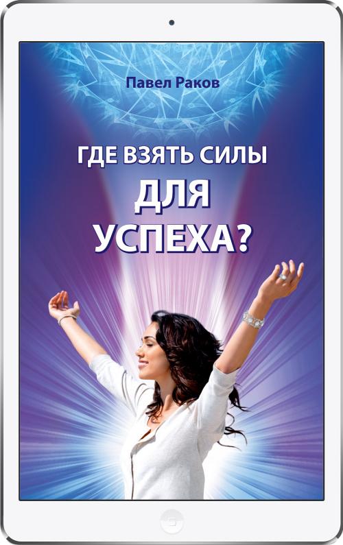 Книга «Где Взять Силы Для Успеха»