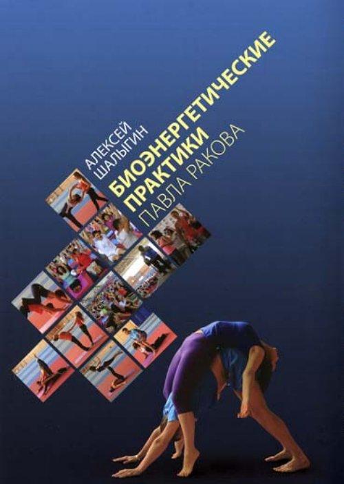 Книга «Биоэнергетические практики Павла Ракова»