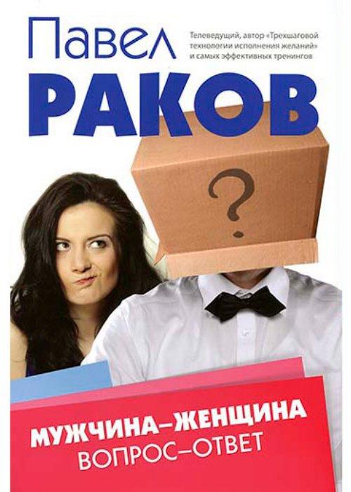 Книга «Мужчина-Женщина. Вопрос-ответ»