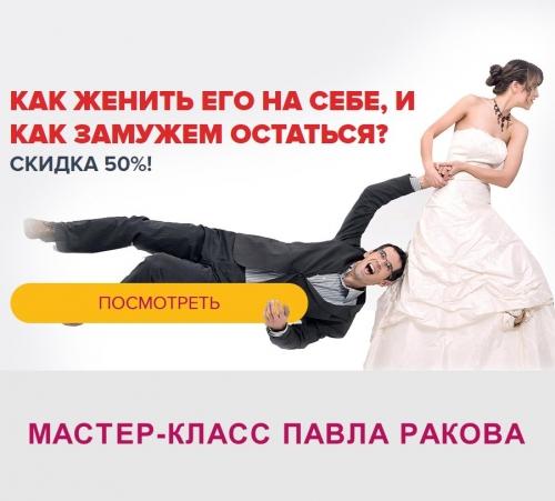 Мастер-класс «Мужчина не хочет жениться? Вас научим, его заставим!»