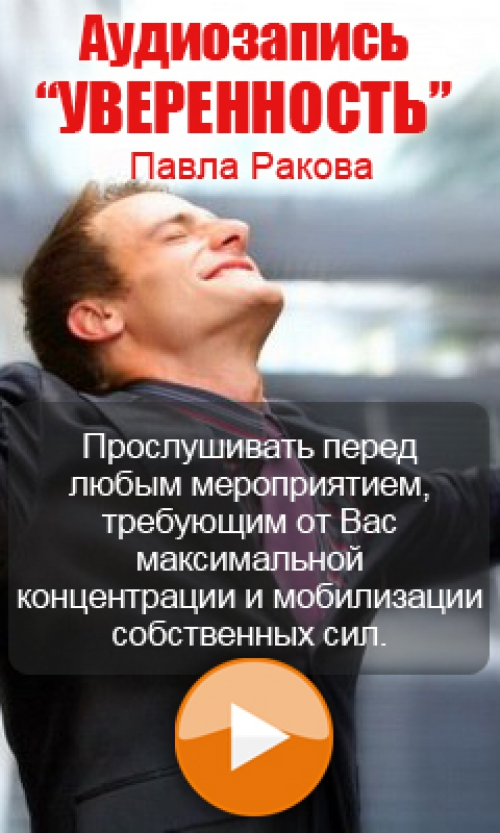Аудиотренинг Павла Ракова «Уверенность»