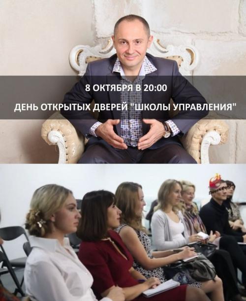 День открытых дверей «Школы Управления» (бесплатно)