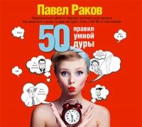 Аудиокнига «50 правил умной дуры»