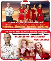5 мощнейших фишек для женщин от Павла Ракова (бесплатно)