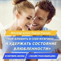 Мастер-класс «Как влюбить в себя мужчину»