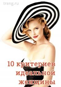 10 критериев идеальной женщины (бесплатно)