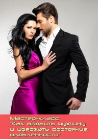 Мастер-класс – Как влюбить в себя мужчину и удержать состояние влюбленности