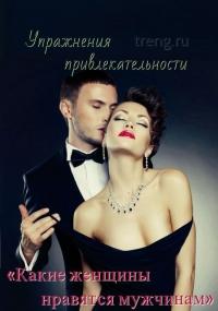 Упражнения привлекательности «Какие женщины нравятся мужчинам» (бесплатно)