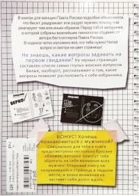 Книга «Кодекс умной дуры»