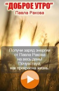 Аудиотренинг Павла Ракова «Доброе утро!»