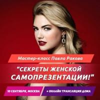 Мастер-класс «Секреты женской самопрезентации»
