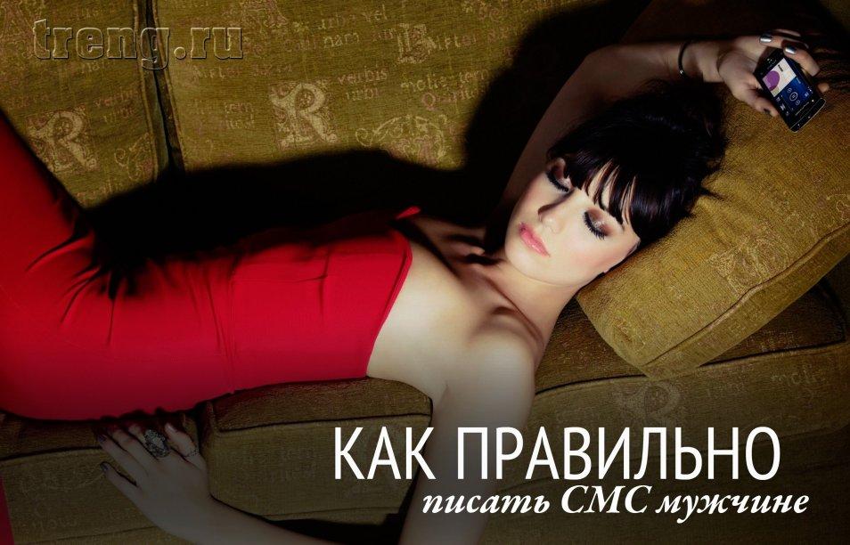 chto-napisat-chtobi-ustroit-seks-po-telefonu-foto-trahayushihsya-par-muzhchina-i-zhenshina