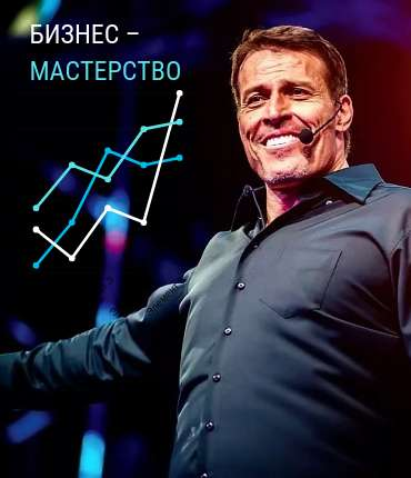 Бизнес-мастерство (Business Mastery)