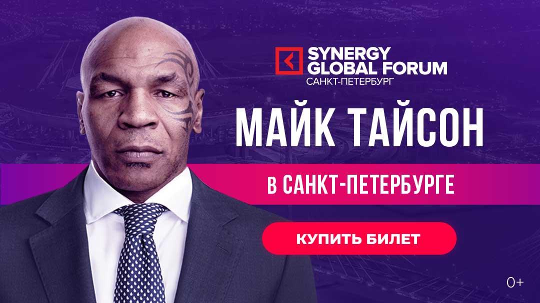 Майк Тайсон в Санкт-Петербурге