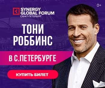 Тони Роббинс на Synergy Global Forum