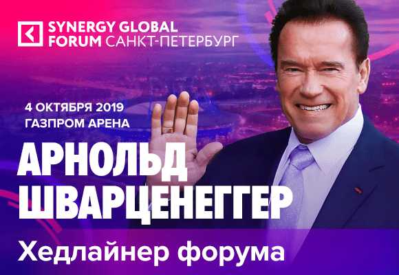 Арнольд Шварценеггер SGF-2019