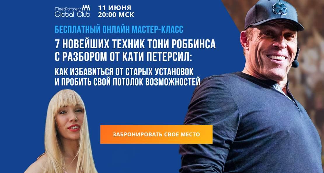 Tony Robbins online webinar