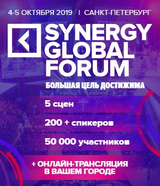 SYNERGY GLOBAL FORUM 2019