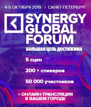 SYNERGY GLOBAL FORUM 2019