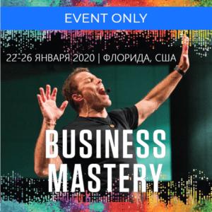 Билет BM-2020 EVENT ONLY Флорида