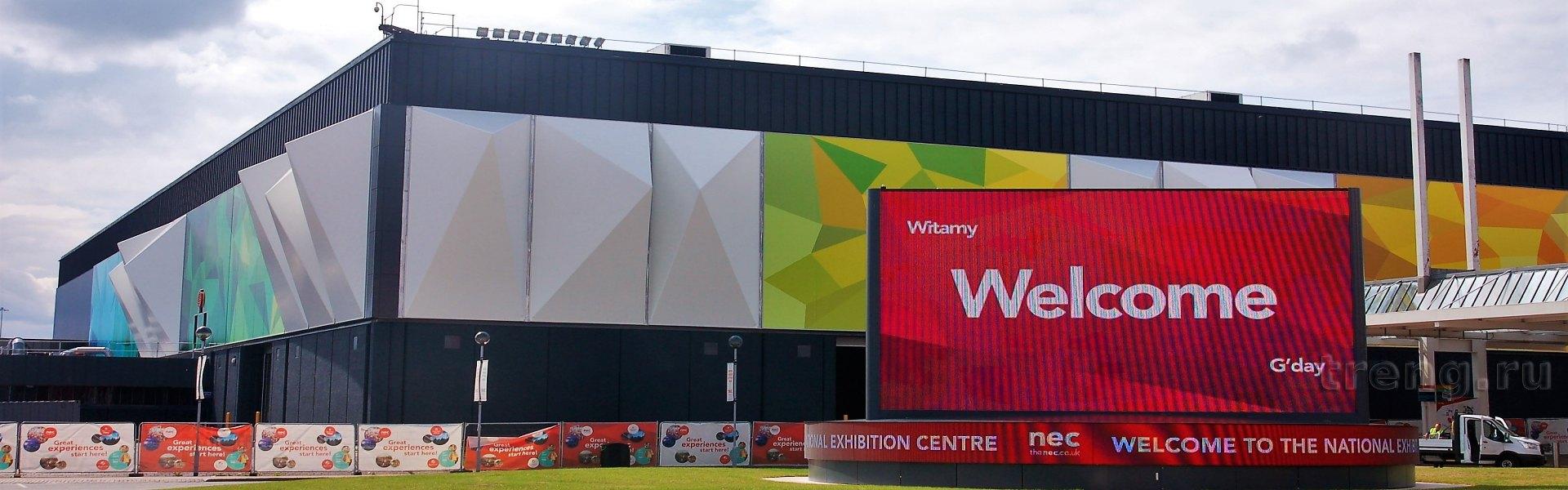 National Exhibition Centre