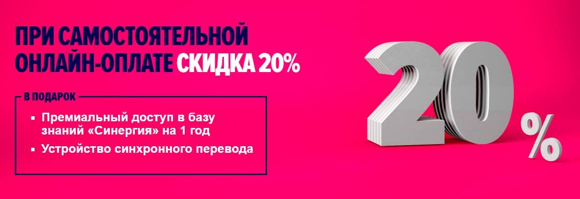 SGF скидка 20%