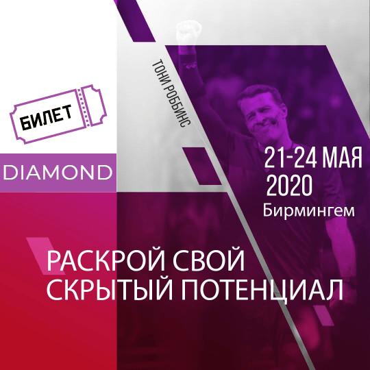 Билет UPW-2020 Diamond