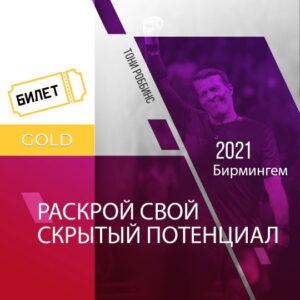 Билет UPW-2021 Gold