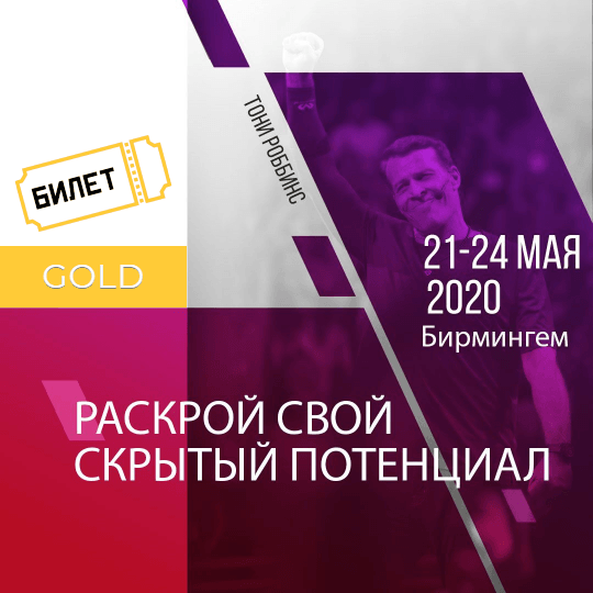 Билет UPW-2020 Gold