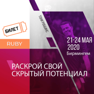 Билет UPW-2020 Ruby
