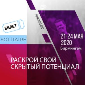 Билет UPW-2020 Solitaire