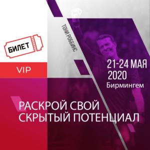 Билет UPW-2020 VIP