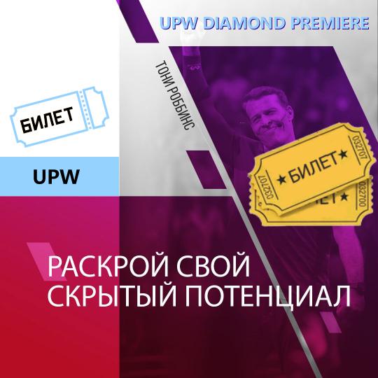 UPW DIAMOND PREMIERE