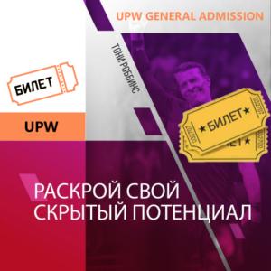 UPW GENERAL ADMISSION