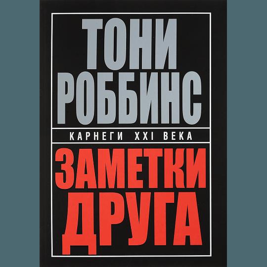 Тони Роббинс – Заметки друга
