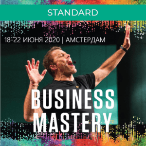 Билет BM-2020 STANDARD Амстердам