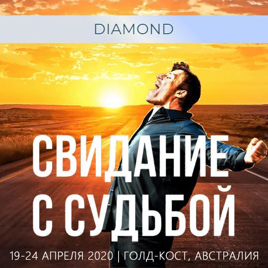Билет DWD-2020 DIAMOND Голд-Кост