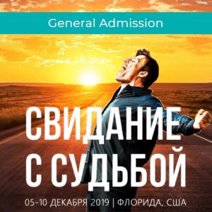 Билет DWD-2019 GENERAL ADMISSION Флорида