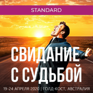 Билет DWD-2020 STANDARD Голд-Кост