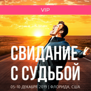 Билет DWD-2019 VIP Флорида