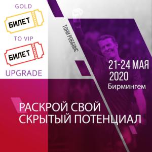Upgrade UPW Gold to VIP