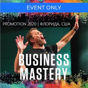Билет BM-2020 EVENT ONLY Флорида Promotion