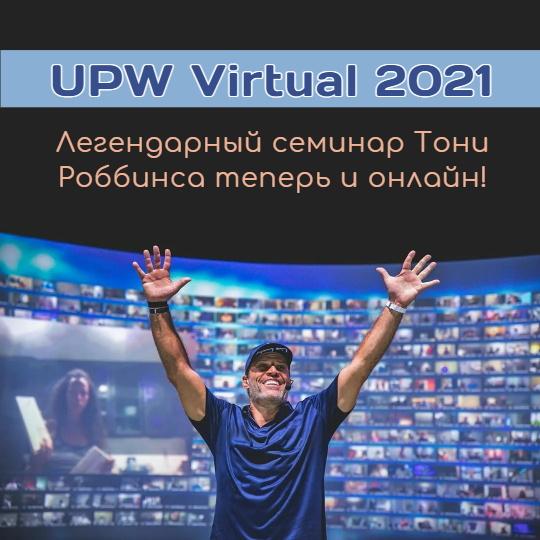 UPW Virtual TReng.ru